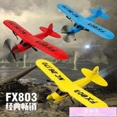 遙控飛機滑翔機超大戰斗機無人機專業泡沫航模固定翼兒童玩具禮物 装饰界