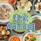 【減醣好食包】一週五餐素食高蛋白組(7~...