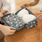 【黑色星期五】旅行便攜多功能可折疊收納盒家用內衣內褲襪子文胸整理包