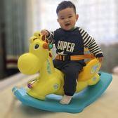 寶寶搖馬木馬塑料帶音樂嬰兒搖搖馬大號加厚兒童玩具搖椅周歲禮物【全館八八折促銷】