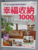 【書寶二手書T6/設計_PAS】Happy House(04)幸福收納1000招
