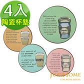 Just Home飲品生活吸水陶瓷杯墊(4入組)