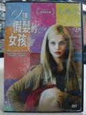 挖寶二手片-Y90-031-正版DVD-電影【9頂假髮的女孩】-麗莎托瑪雀絲基 雅絲敏葛瑞