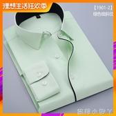 職業襯衫春秋男士長袖襯衫商務職業拉條純色修身團隊冰綠色免燙襯衣打底衫 蘿莉小腳丫
