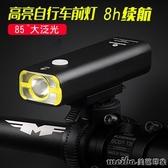 洛克兄弟自行車燈德規手電筒強光山地車前燈夜騎防水USB充電配件QM 美芭
