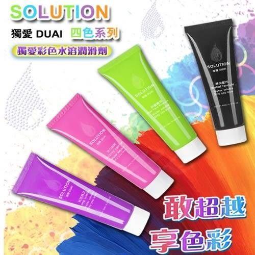 持久保濕潤滑液 情趣用品 推薦肛交、性交、肛交可用 DUAI獨愛 彩色系列 水溶性潤滑液 60ml