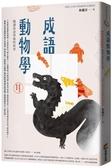 成語動物學【蟲魚傳說動物篇】:閱讀成語背後的故事【城邦讀書花園】