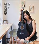 吉他 吉他初學者男38寸學生用自學入門成人木吉他通用女新手民謠吉他 榮耀3c