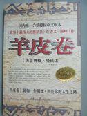 【書寶二手書T5/勵志_YHR】羊皮卷_奧格曼狄諾
