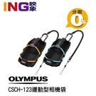 OLYMPUS CSCH-123 運動型相機袋 相機套 TG-5/TG-4/TG-3/TG-860/TG-850專用 公司貨 運動攝影機