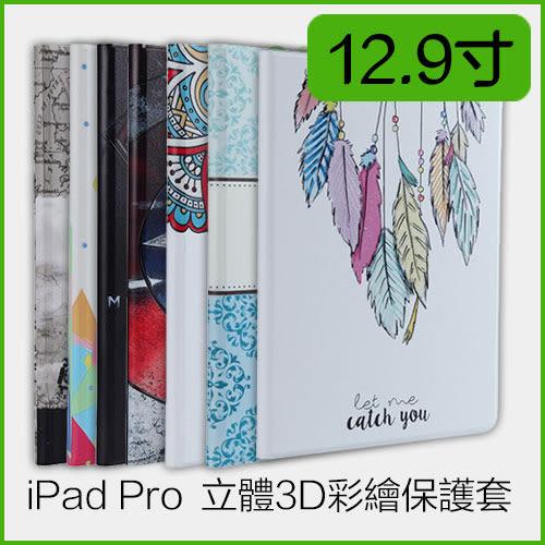 有間商店 蘋果 iPad Pro12.9寸 復古簡約 彩繪 浮雕 智能休眠 平板 保護套 (700013-75)
