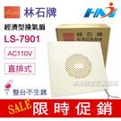 林石牌 經濟型換氣扇 LS-7901 直排 AC110V/ 浴室直排暗式抽風機換氣扇/通風扇(整台不生鏽)