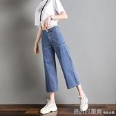 牛仔褲女寬鬆八分褲2020新款夏季薄款直筒百搭高腰垂感寬褲子女