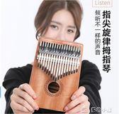拇指琴17音手指鋼琴初學者kalimba琴不用學就會的樂器多色小屋
