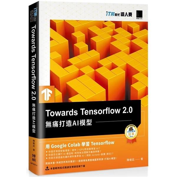 Towards Tensorflow 2.0:無痛打造AI模型(iT邦幫忙鐵人賽