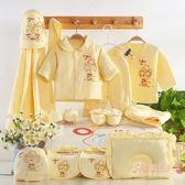 (低價促銷)彌月禮盒組 新生兒禮盒嬰兒衣服棉衣棉質彌月初生寶寶禮盒套裝xw