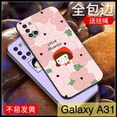 【萌萌噠】三星 Galaxy A31 男女潮牌 創意個性彩繪殼 全包鏡頭 卡通磨砂 全包軟殼 手機殼 手機套