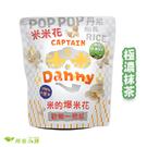 【丹尼船長米米花】 靜岡抺茶(100克/包)