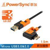 群加 Powersync Micro USB 3.0/2.0 兩用 To USB 3.0 AM 5Gbps 耐搖擺抗彎折 高速傳輸充電線/1.5M (USB3-KRMIBX150)