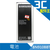 Samsung Galaxy Note 4 電池 3220mAh BSMI認證 N910U/N9100