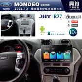 【JHY】2008~12年FORD MONDEO自動空調專用10吋螢幕R77系列無碟安卓機*8核心4+64※倒車選配