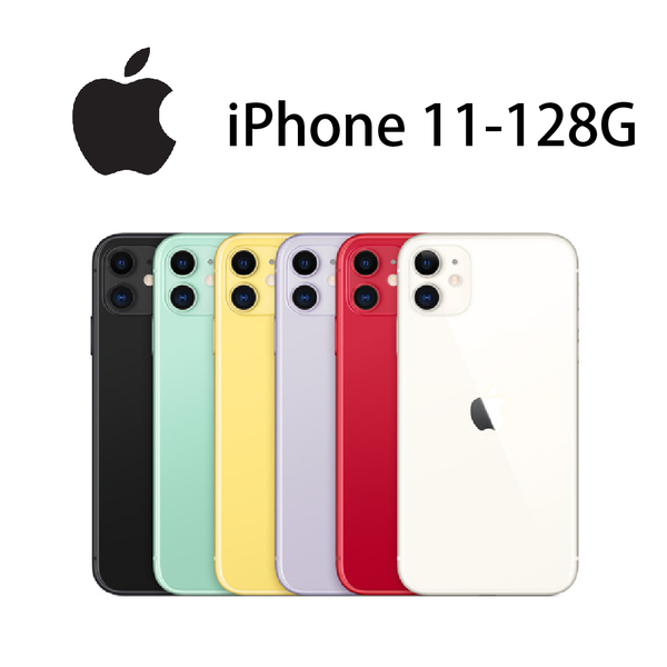 APPLE iPhone 11 (新版) 6.1吋 128G [24期0利率]