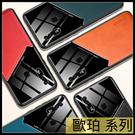 【萌萌噠】歐珀 OPPO A9 A5 A31 A53 A72 (2020) 簡約拼接鏡面皮紋 內置隱形磁吸鐵片 全包軟殼 手機殼