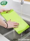 砧板黏板切菜板子抗菌廚房刀板防霉塑料家用水果案板面板案板占板 印象家品