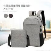 棉麻休閒旅行筆電雙肩後背包 大包+小包 筆電後背包 背包 肩背包