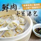 【大口市集】鮮肉小籠湯包(20粒/盒)-附蒸籠紙
