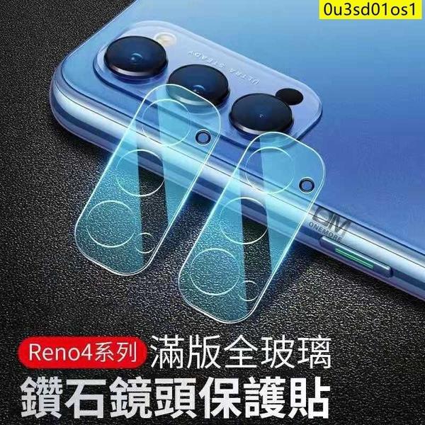 2片入 OPPO A53 A73 A74 鏡頭保護貼 Reno4 Reno5 realme X50 X7 pro 鏡頭貼 镜头膜