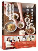 (二手書)走進日本人的家,學做道地家常菜:Joyce老師82道暖心媽媽味,讓你一次搞..