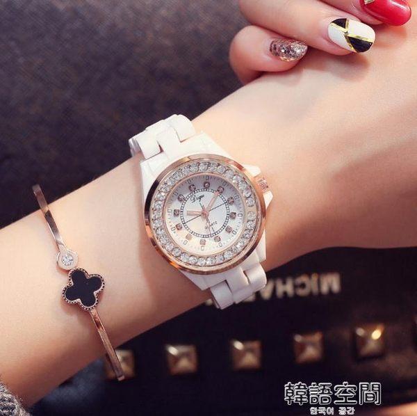 陶瓷手錶女時裝錶白色防水女士水鑽錶休閒時尚潮流鑲鑽石英錶 韓語空間