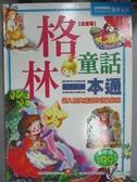 【書寶二手書T8/兒童文學_ZCD】格林童話一本通_幼福編輯部