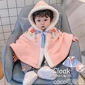 熱賣嬰兒斗篷 秋冬裝女寶寶斗篷嬰兒保暖加絨加厚款刺繡防風外出披風兒童小披肩 coco