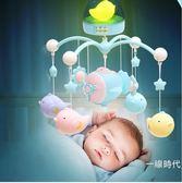 新生兒嬰兒玩具床鈴0-1歲寶寶音樂旋轉床頭鈴床掛搖鈴3-6-12個月WY【快速出貨全館八折】