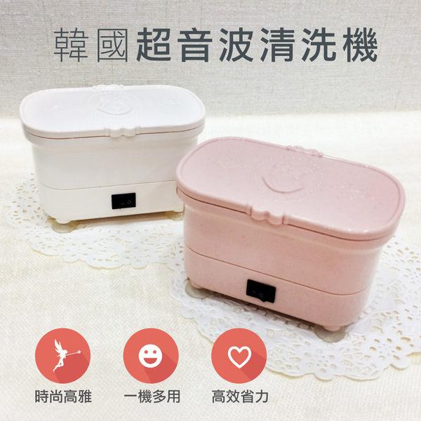 【KEL MODE】韓國進口-超音波多用途清洗機 (珠寶盒款-兩色可挑選)