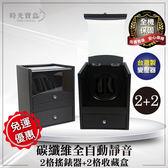 碳纖維紋全自動靜音2格搖錶器+2格收藏盒-黑 手錶盒 自動機械手錶 轉錶器 上鍊盒-時光寶盒2068