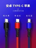 蘋果華為安卓數據線oppor9s高速快充單頭2avivo通用充電線 小明同學