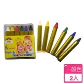 【南紡購物中心】DIY6色人體彩繪筆(一般色)2入組