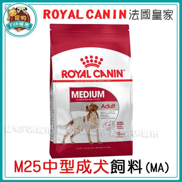寵物FUN城市│法國皇家 M25中型成犬【15KG】(皇家 MA 狗飼料,犬糧) 15公斤