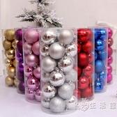 聖誕節裝飾品聖誕球亮光球 聖誕節彩球電鍍球聖誕樹掛件 套餐禮盒 小時光生活館