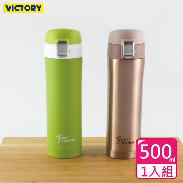 【VICTORY】304不鏽鋼安全真空保溫瓶500ml #1133016 水壺 水瓶