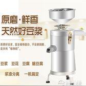 220V100型家用豆漿機商用磨漿機大容量現磨豆腐機渣漿分離免濾打漿機igo  夢想生活家