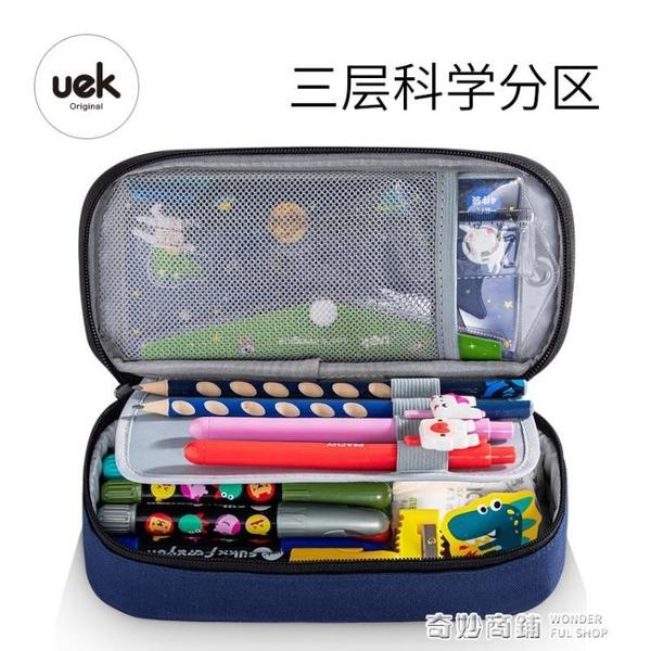 uek小學生筆袋男孩女童大容量兒童文具盒筆袋分層簡約鉛筆盒可愛ins 奇妙商鋪
