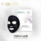 卡蘭絲 - 黑鑽淨白面膜 - 5入/盒
