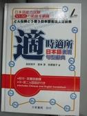 【書寶二手書T1/語言學習_ONG】適時適所-日本語表現句型辭典_友松悅子,宮本淳,和栗雅子