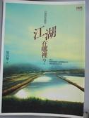 【書寶二手書T6/社會_MHS】江湖在哪裡? 台灣農業觀察_吳音寧