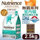 PetLand寵物樂園《Nutrience紐崔斯》無穀養生系列室內貓糧(雞肉+鴨肉+火雞)2.5kg/貓飼料【缺貨】