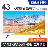 分期零利率 送桌上安裝 三星 UA43TU8000 4K HDR 聯網液晶電視 TU8000 / AIRPLAY / 區域控光